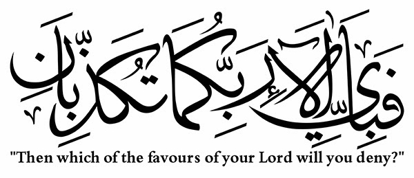 Quranic-verse-fabi-ayyi-ala-i-rabbikuma-tukazziban